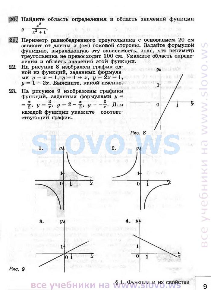 Задачник по Алгебре 9 Класс Мордкович Семенов