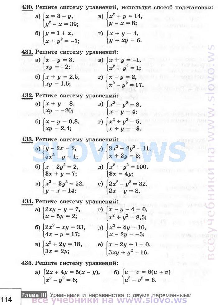 Решебники по углубленке алгебра