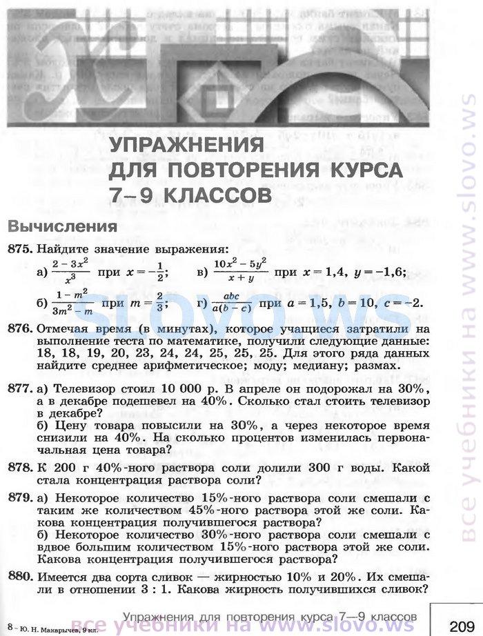 учебник 9 класс алгебра макарычев решебник упражнения для повторения