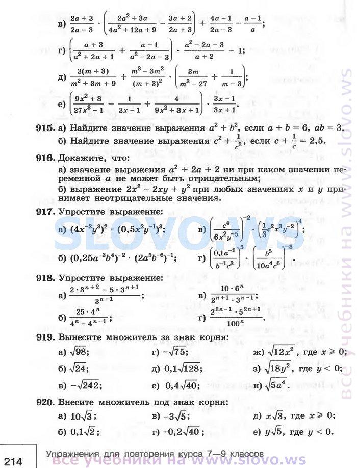 Гдз По А 8 Класс Теляковский