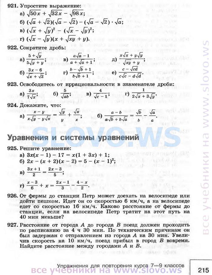 Гдз по математике 8 класс нешков суворова