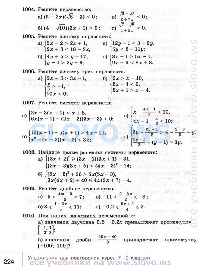 Гдз по алгебре 9 класс по редакции теляковского