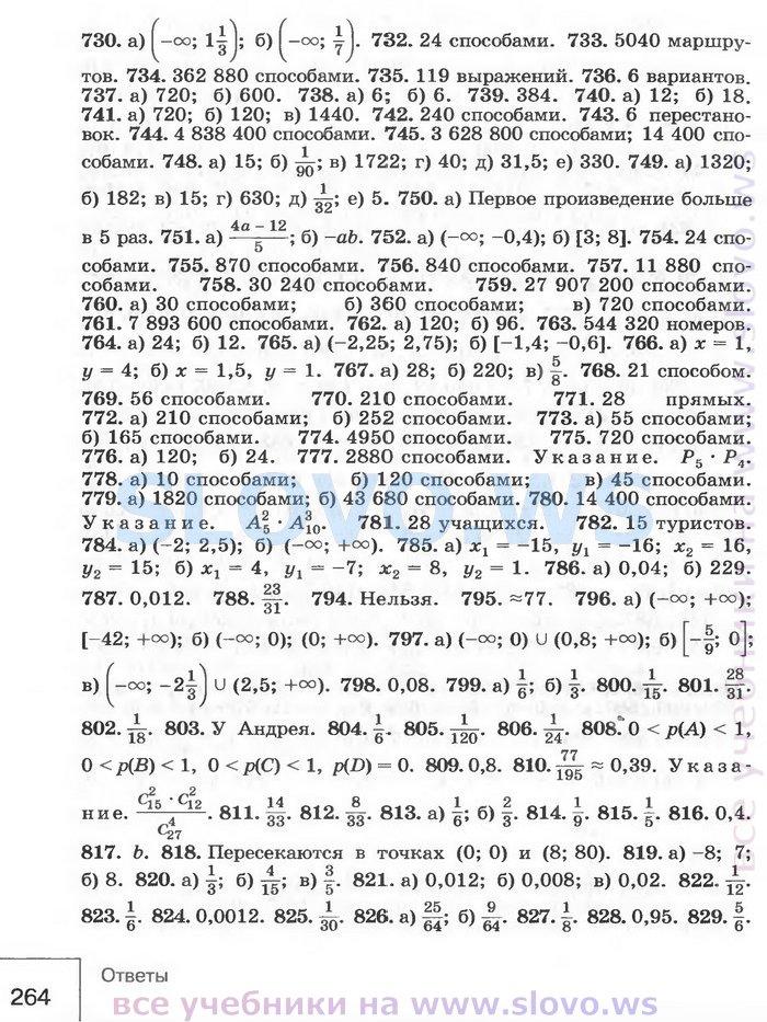 решебник алгебра 9 класс макарычев миндюк учебник