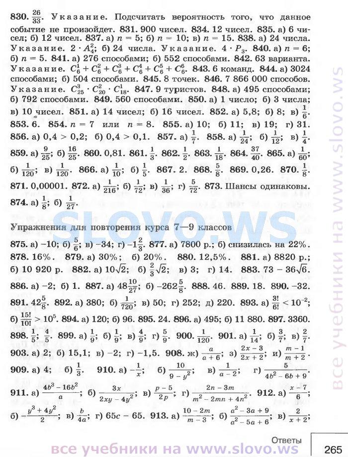 Гдз по алгебре упражнения для повторения курса алгебры