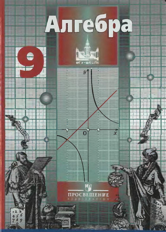 Гдз по алгебре класс никольский, решетников