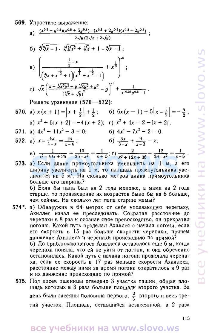 К с.м.никольский 10 класс алгебры гдз учебнику