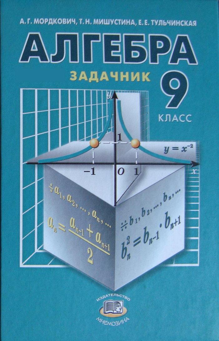 мнемозинa 2006 гдз aлгебрa мордкович