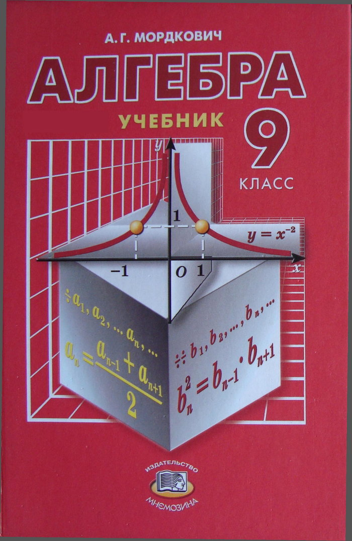 Мордкович 11 Класс Учебник PDF