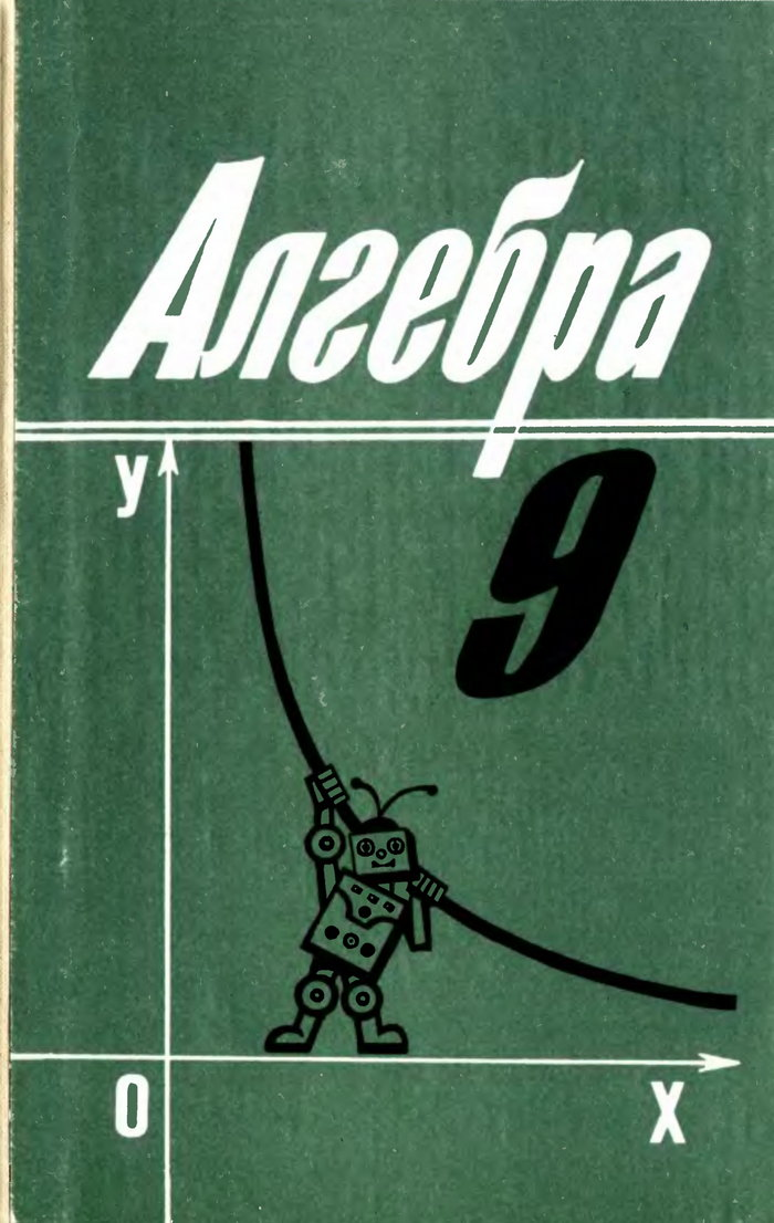Решебник Учебнику Алгебры 10 Класс Ш А Алимов