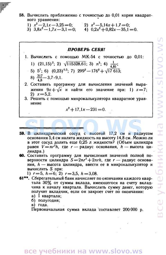 гдз алгебра 10 класс сидоров ткачева