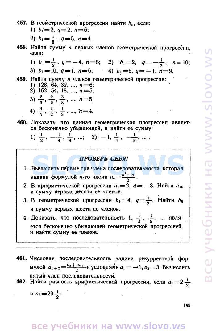 Готовые домашние задания по алгебре 9 класс мерзляк для углублёного изучения