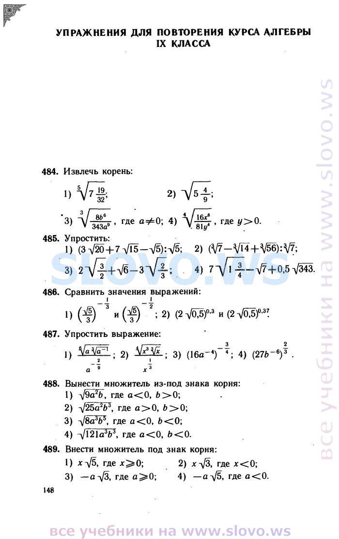 Гдз Упражнение Для Повторения Курса Алгебры 8 Класса Алимов