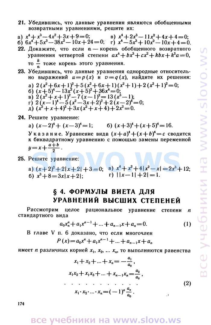 Гдз по алгебре у 10 класс углу изучение виленкин