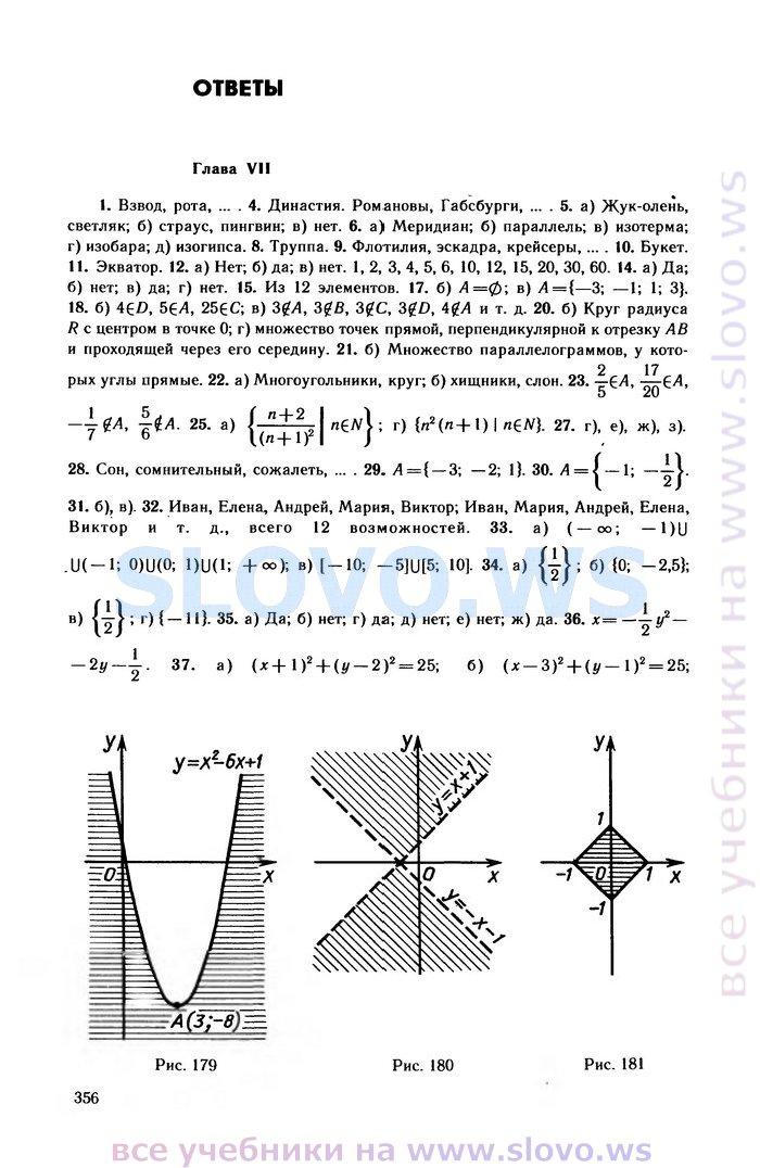 Решебник алгебры 9 класс виленкин