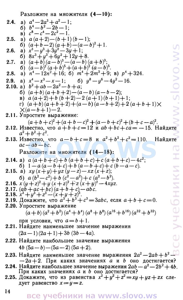 Готовое домашнее задание по алгебре 9 класс звавич
