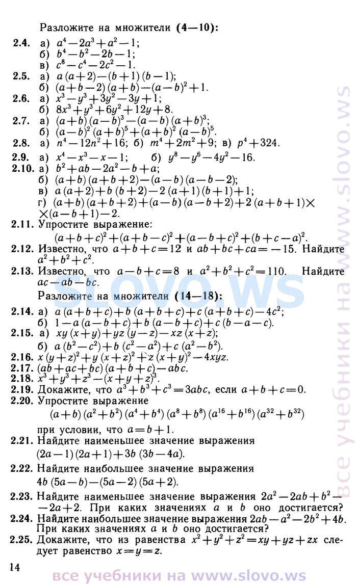 Решебник алгебра 8-9 галицкий гольдман звавич pdf.
