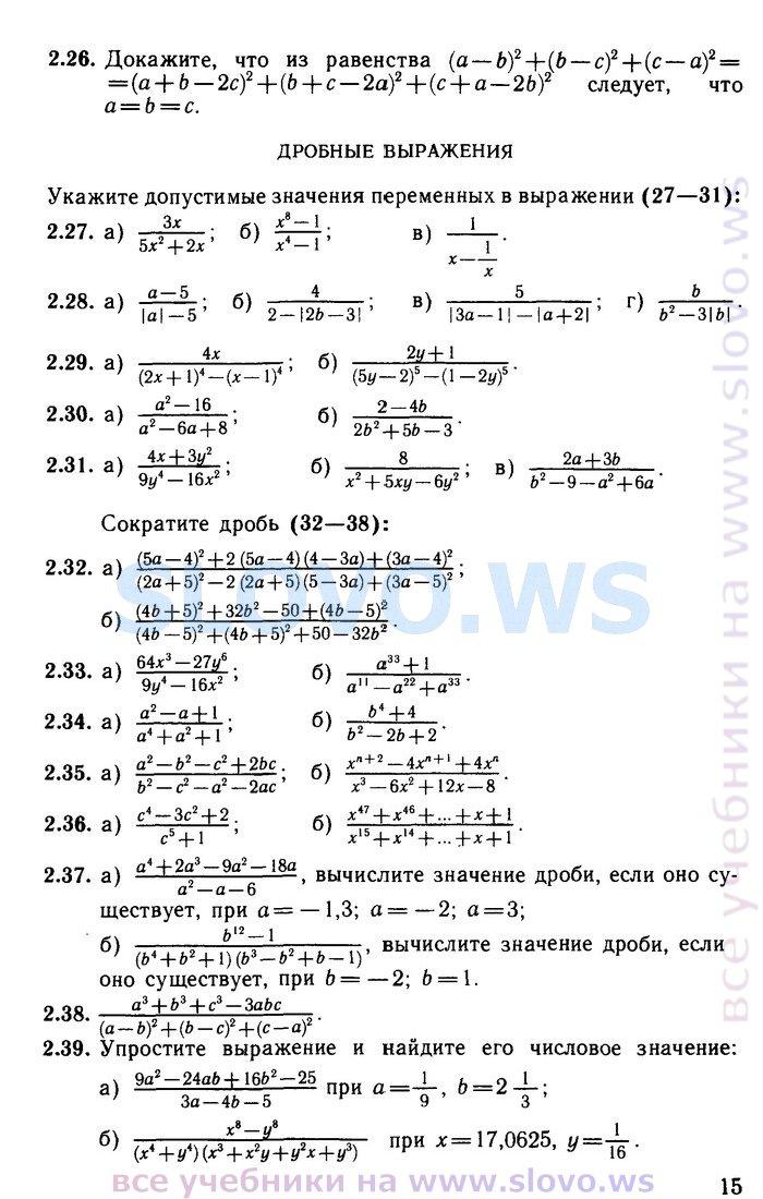 Изучение углубленное 8 решебник рязановский звавич класс гдз