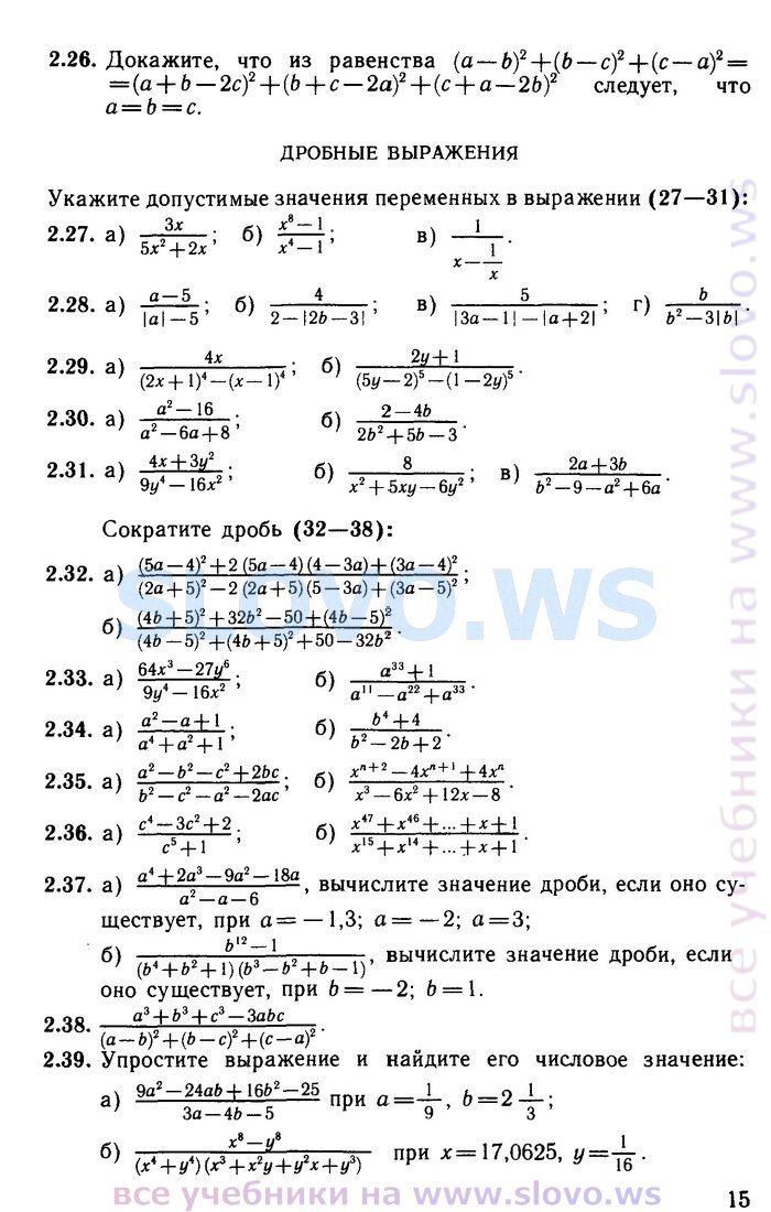 Алгебра 9 класс звавич решебник рязановский
