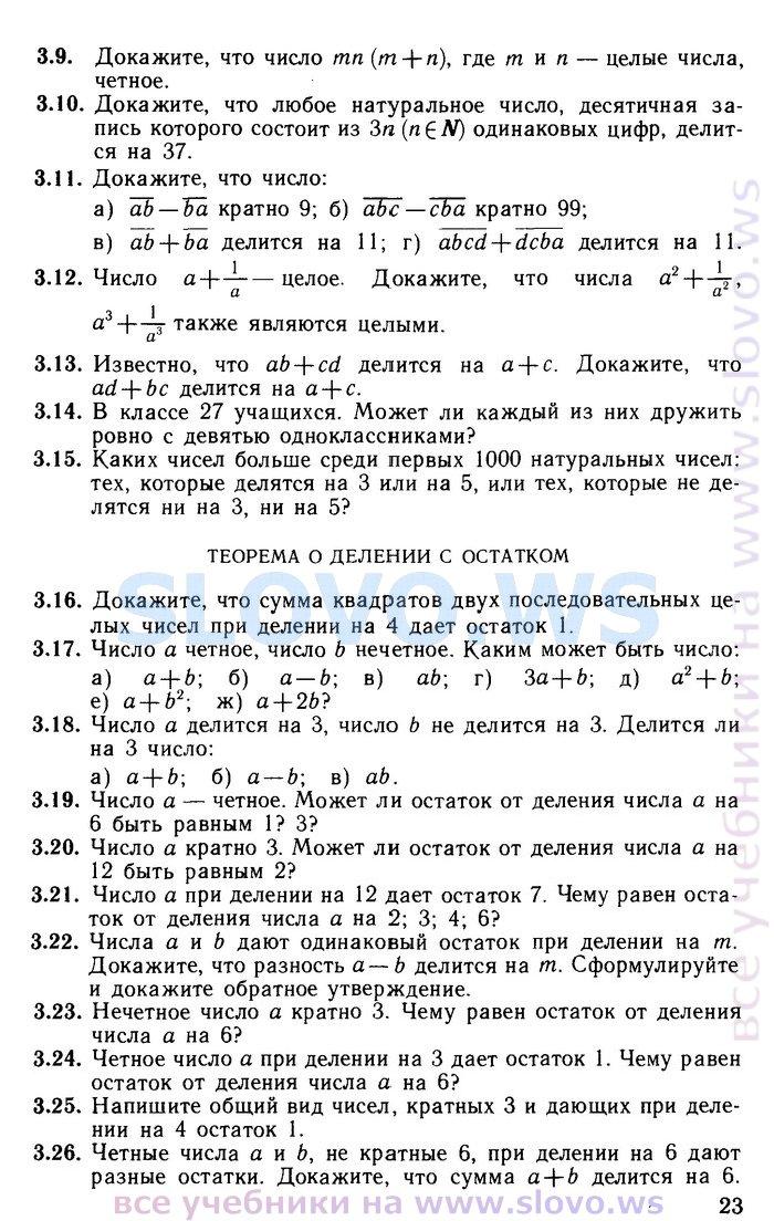 По алгебры класса галицкий гдз учебнику 8