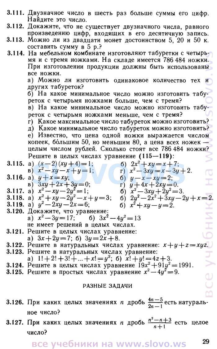 К заданий галицкий класс алгебре 8-9 гдз сборнику по