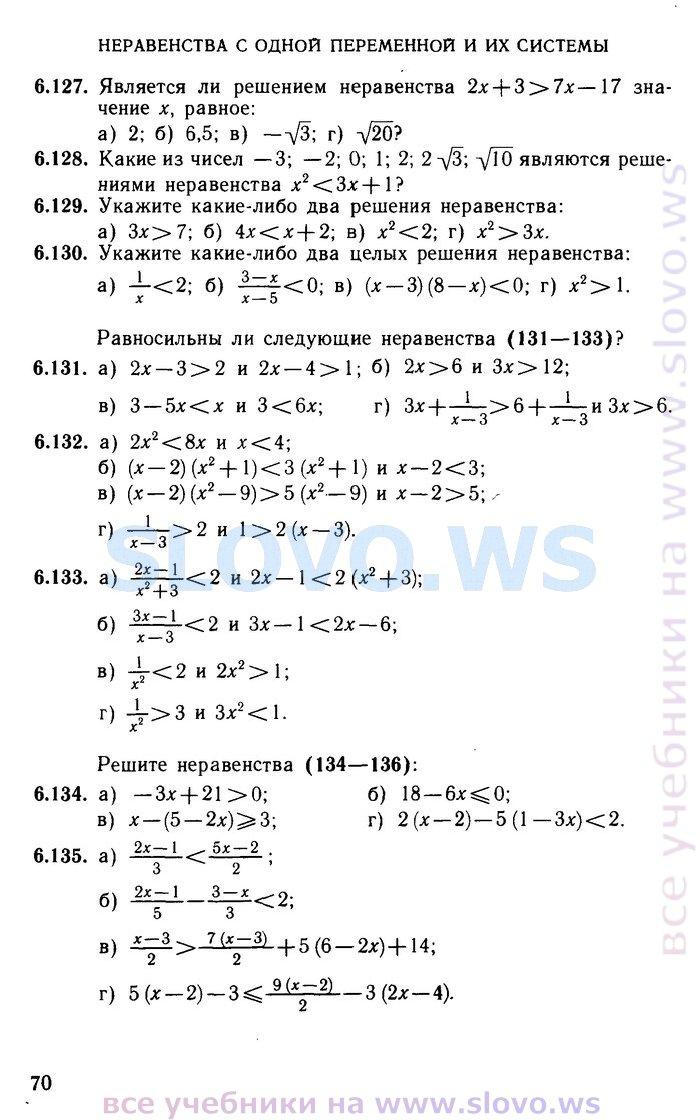 Сборник решение задач 2001 галицкий алгебра решение задач на движение и другие процессы