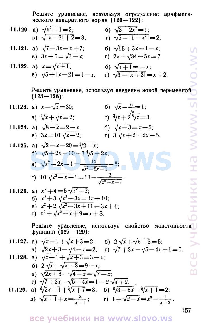 Тематическое планирование по информатике 8 класс босова
