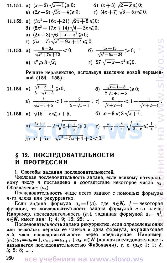 Галицкий 8 класс гдз