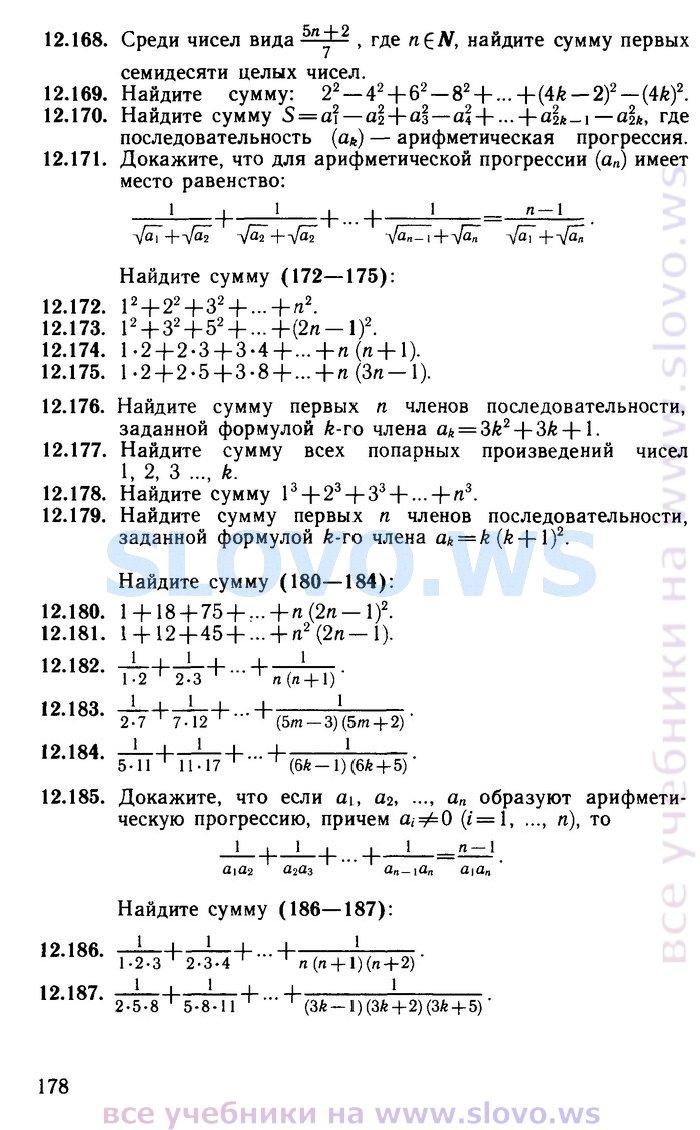 Скачать Гдз По Алгебре 9 Класса На Андроид