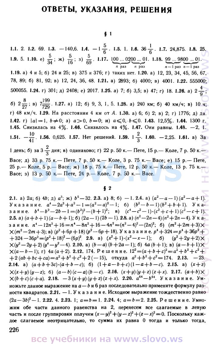 Гдз по алгебре. галицкий 8-9 класс