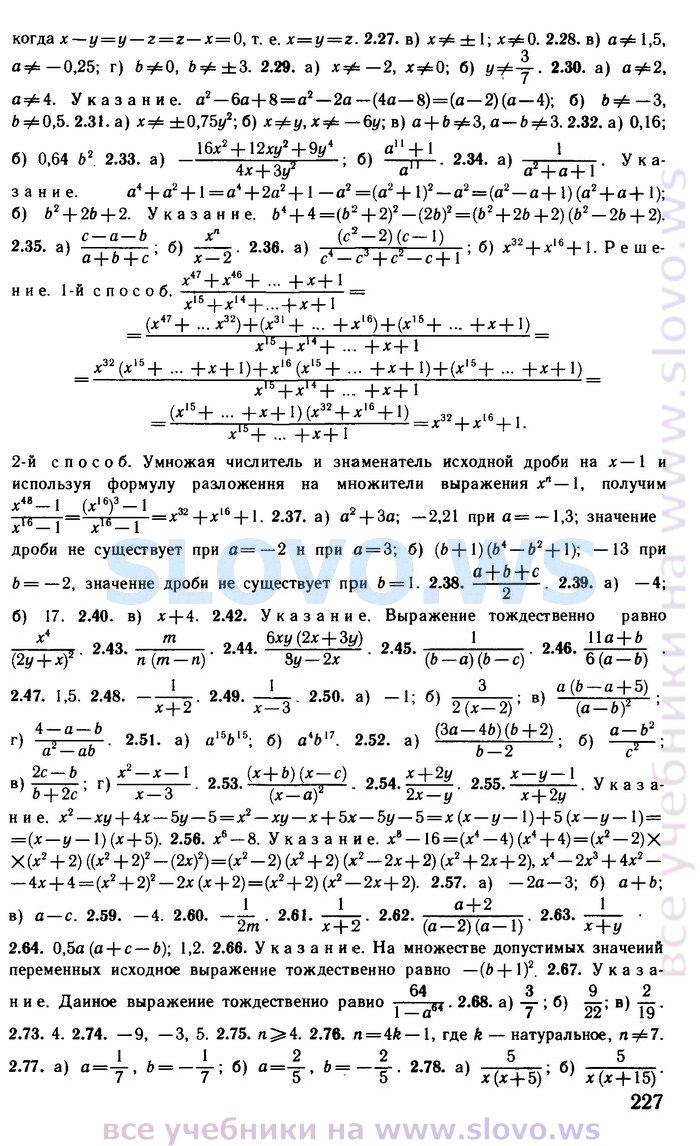 1 с класс параграфа гдз за 8 9 алгебре галицкий по