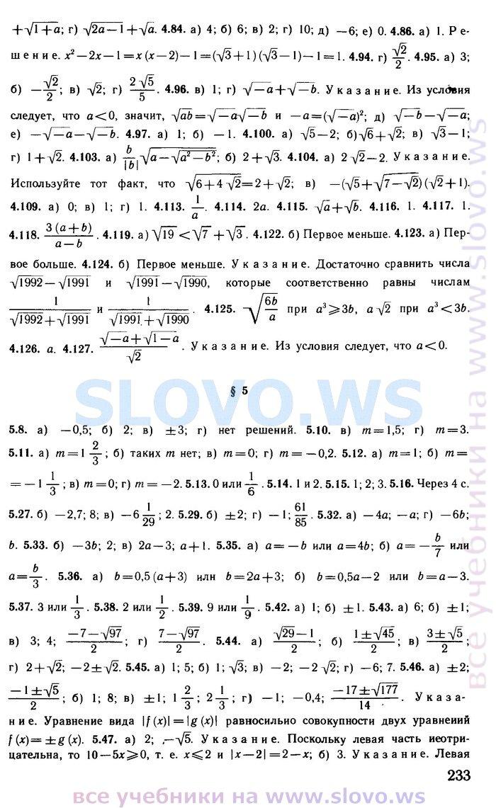 По гдз для м.л. галицкий алгебре учебника