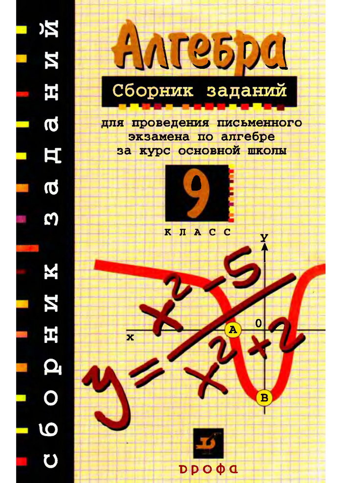 решебник по алгебре 9 класс кузнецова решебник ответы