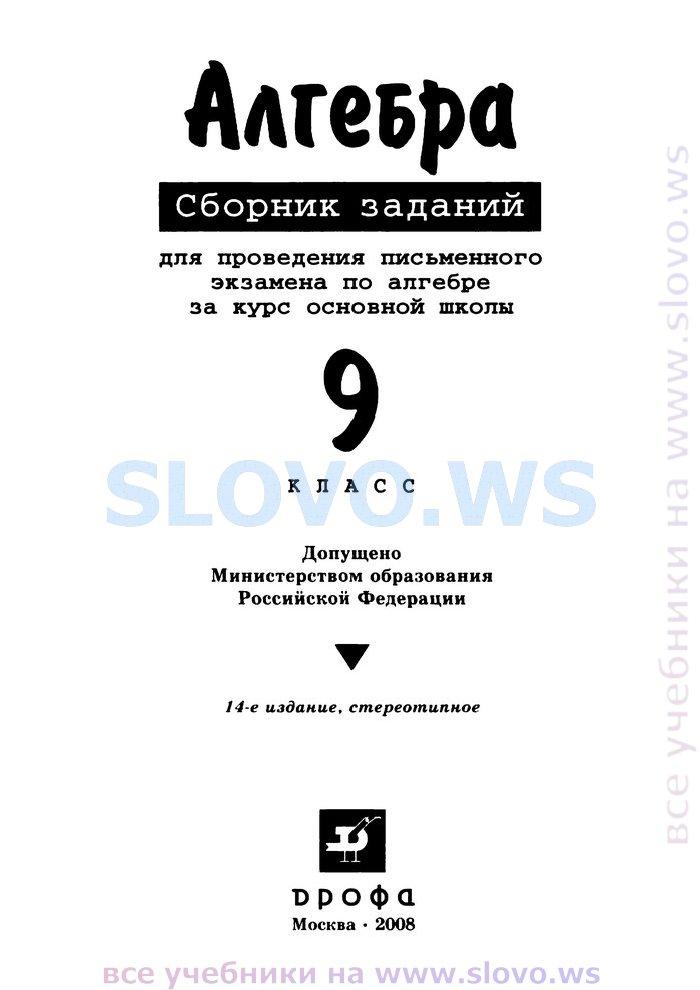 гдз по алгебре 9 класс звавич рязановский семенов 2009