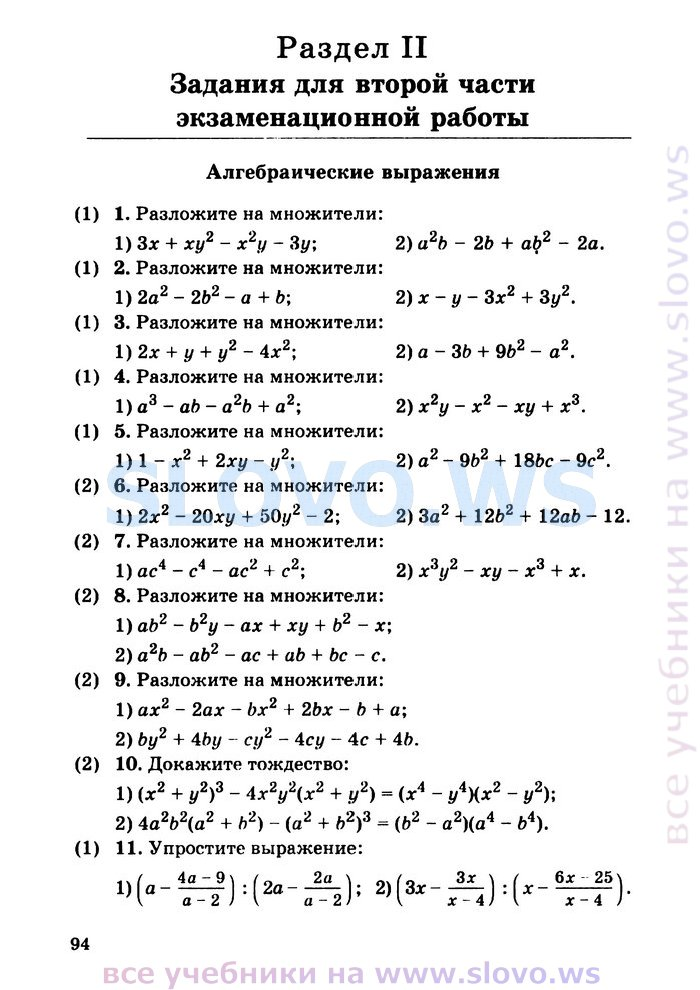Решебник по сборнику экзаменационных заданий по математике 9 класс