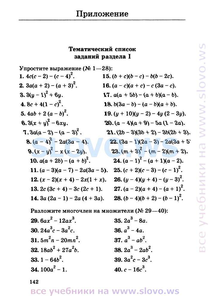 Я Алгебру С Гдз Список