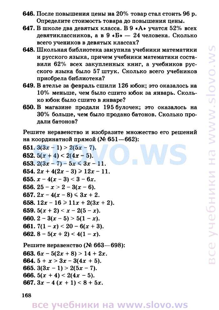 класс гдз 10 виленкин алгебра