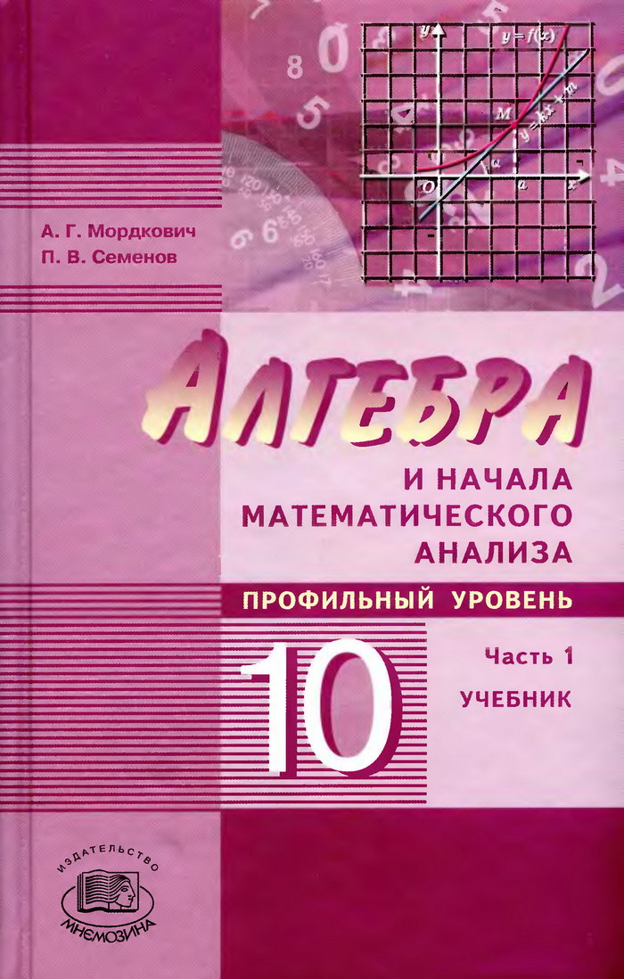 Читать книгу алгебра макарычев 10 класс учебник