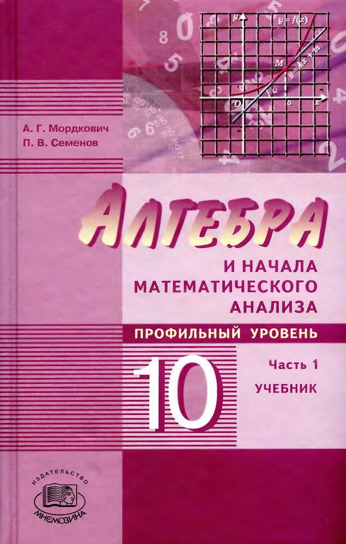 Книга мордкович 10-11 класс решебник