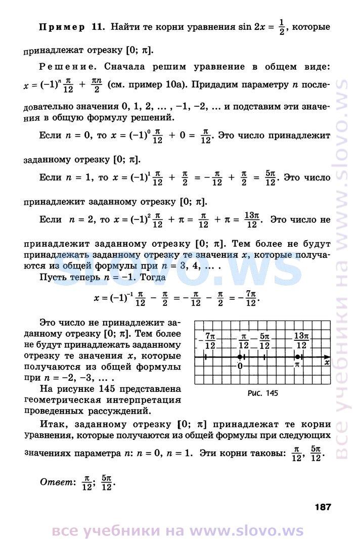 Гдз Мордкович Семенова 10 Класс