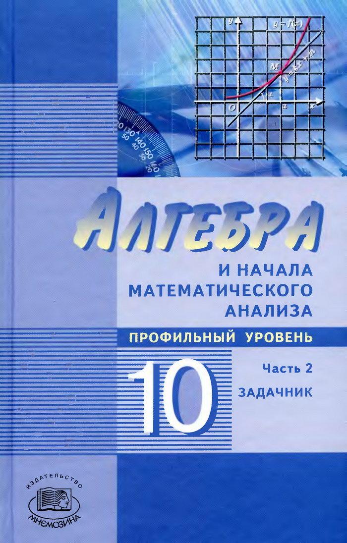 Гдз по алгебре 10 класс мордкович профильный уровень 2010.