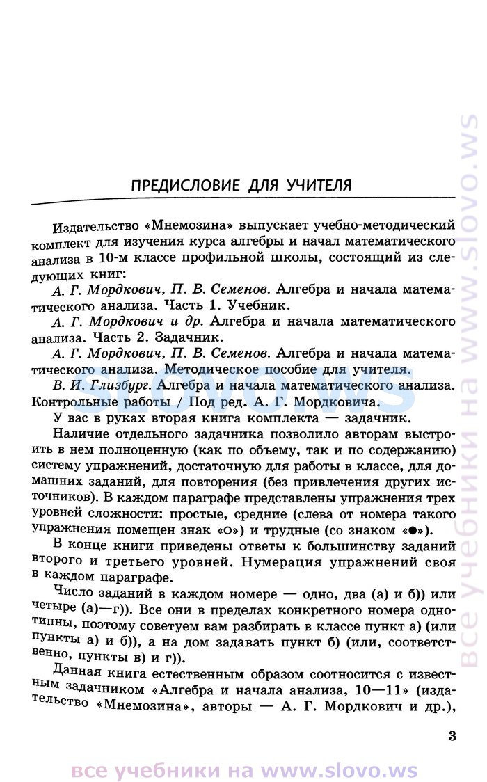 Гдз Алгебра Издательство Мнемозина