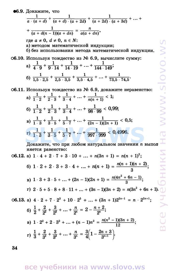 Задачник По Алгебре 10 Класс Мордкович Профильный Уровень Часть 1