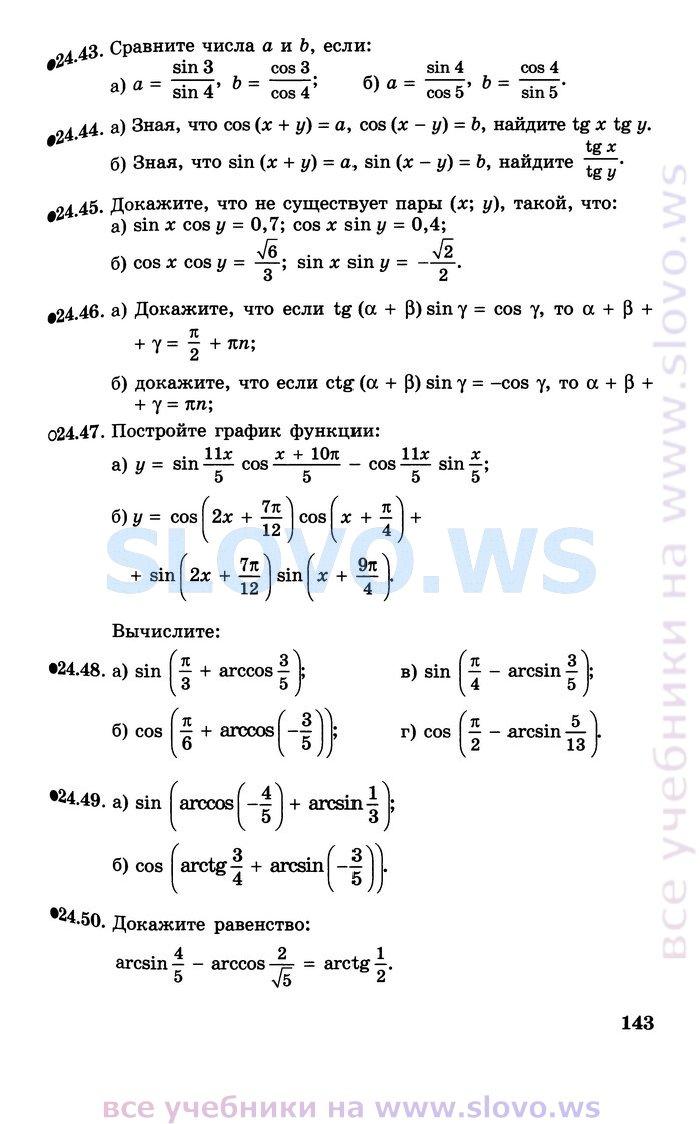 10 математике профильный мордкович задачник по