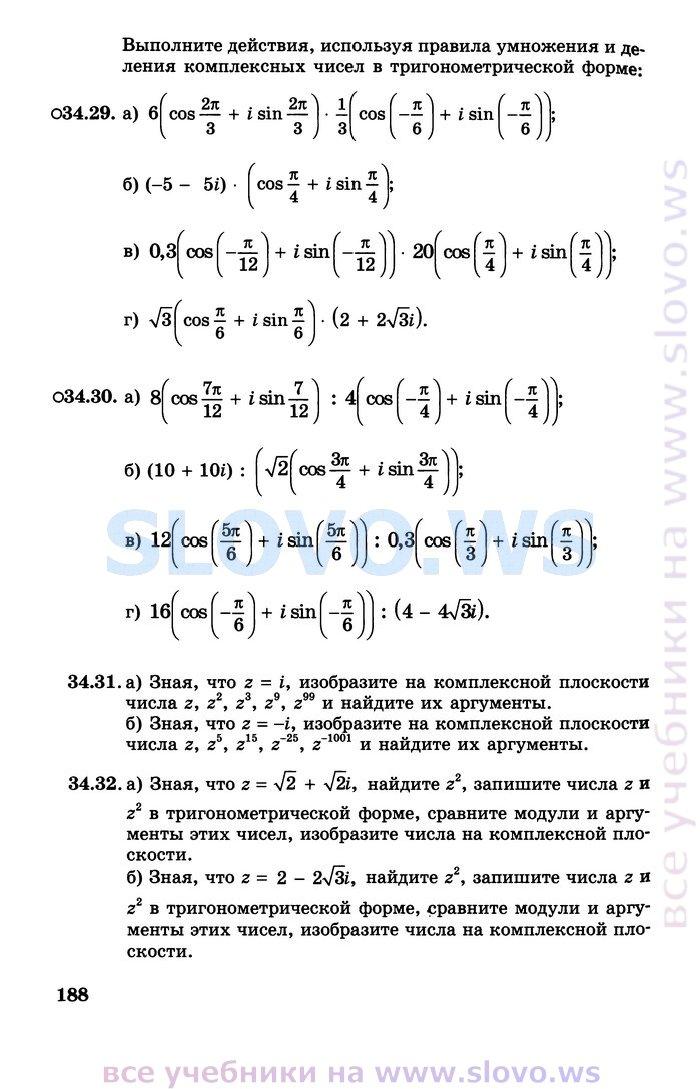 Профильный Учебник По Алгебре 10 Класс Мордкович Задачник