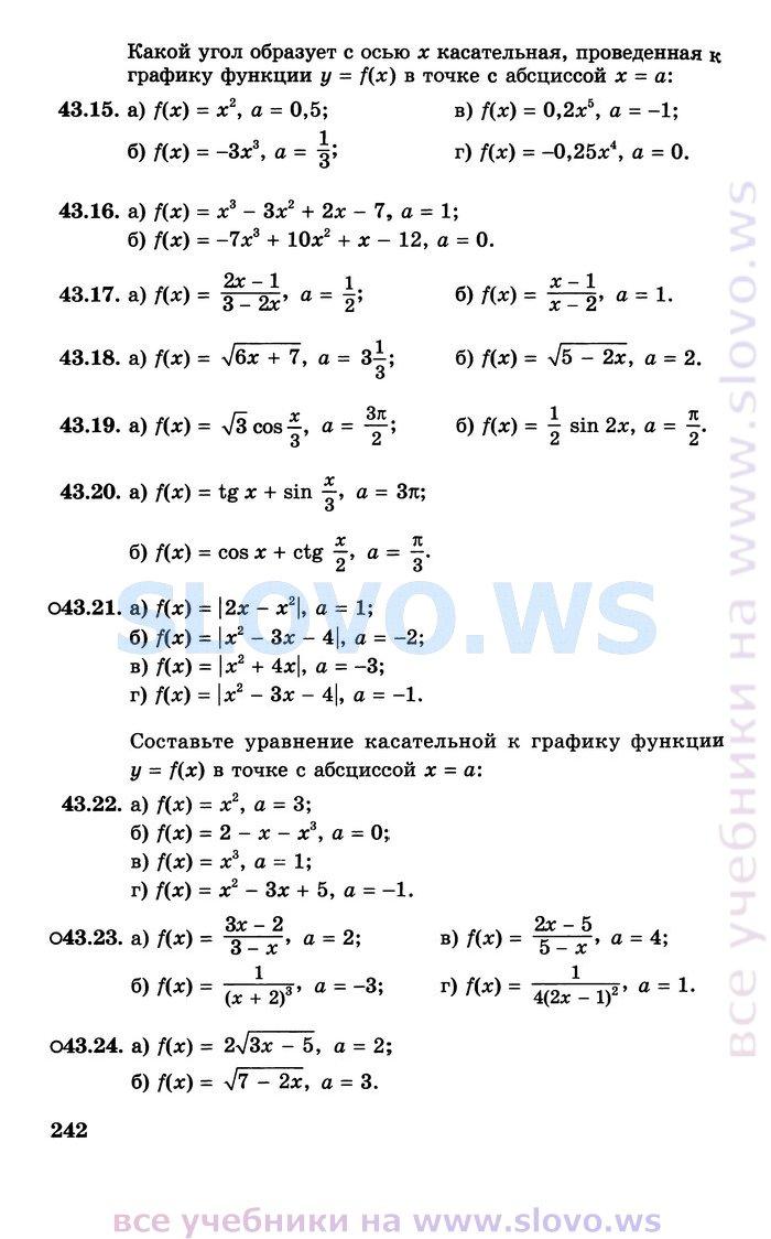 10 профильный уровень мордкович алгебре начало гдз анализа класс по 10