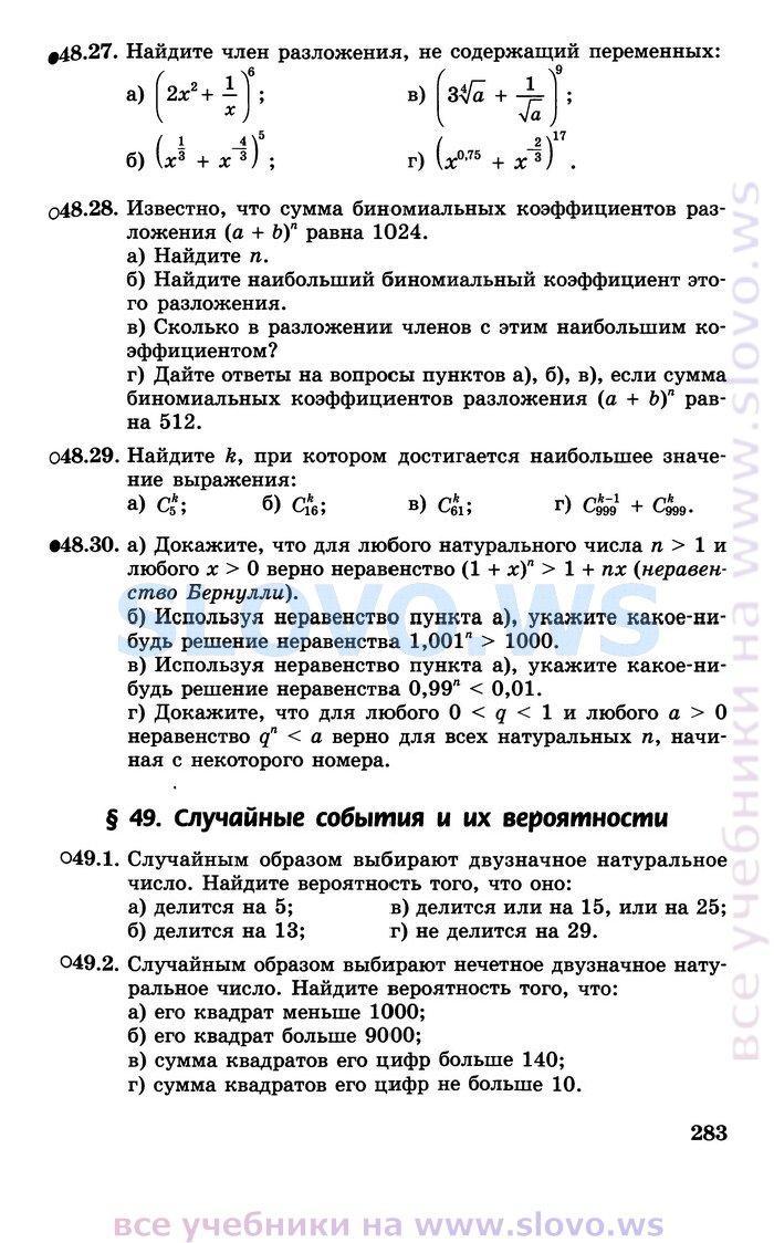 задачник 2 профильный алгебре гдз класс мордкович часть по 10 гдз уровень