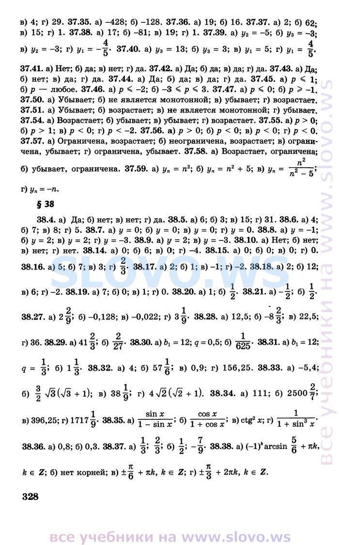 класс номер 102 профильный 10 гдз алгебра класс виленкин