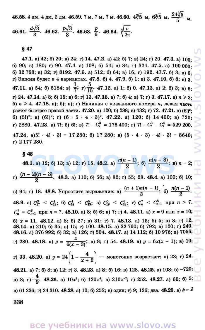 анализа начало гдз 10 алгебре профильный по 10 уровень мордкович класс