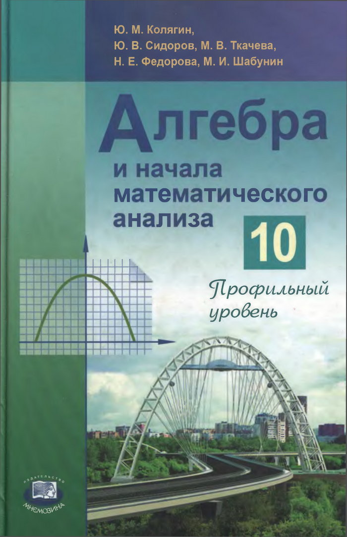 Колягин. Алгебра и начала математического анализа. 10 класс.