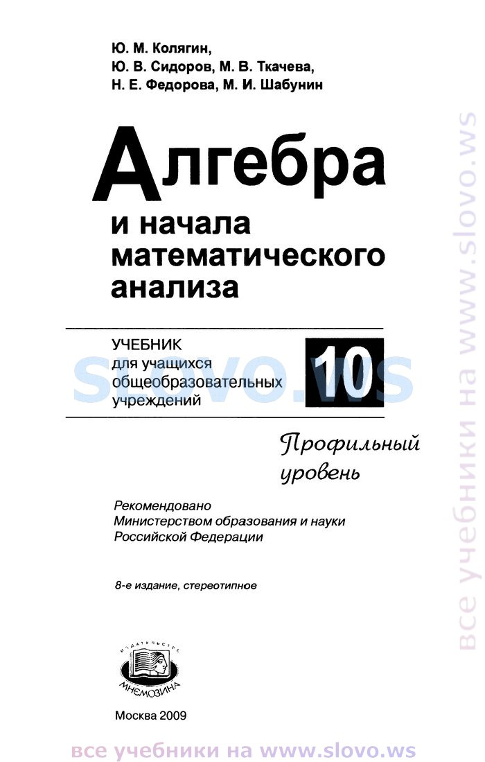 Федорова гдз к класса учебнику шабунин колягин ткачева 10